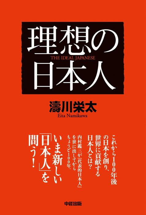 理想の日本人拡大写真
