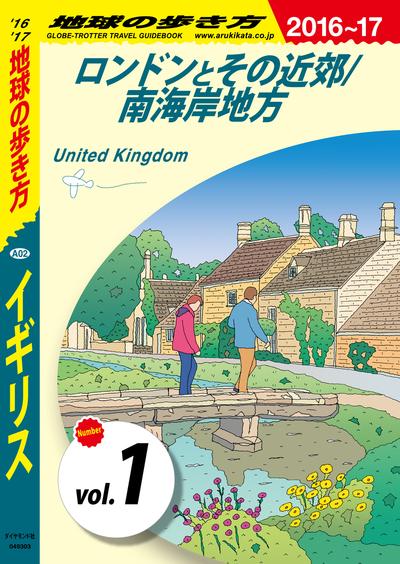 地球の歩き方 A02 イギリス 2016-2017 【分冊】 1 ロンドンとその近郊/南海岸地方-電子書籍