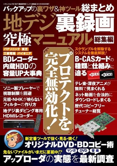地デジ裏録画究極マニュアル総集編-電子書籍