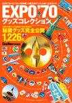 EXPO'70グッズコレクション-電子書籍