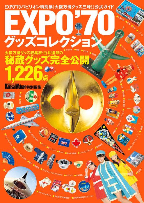 EXPO'70グッズコレクション拡大写真