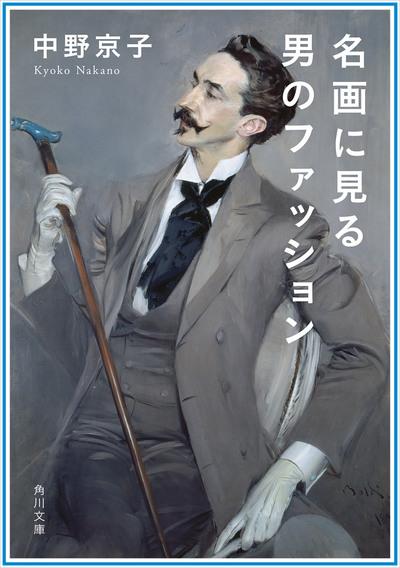 名画に見る男のファッション-電子書籍