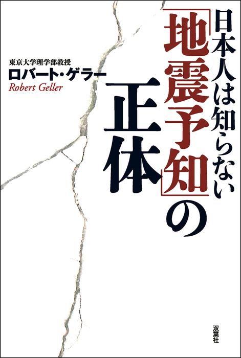日本人は知らない「地震予知」の正体-電子書籍-拡大画像