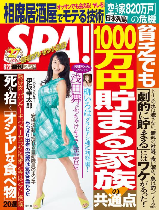 週刊SPA! 2015/6/23号拡大写真