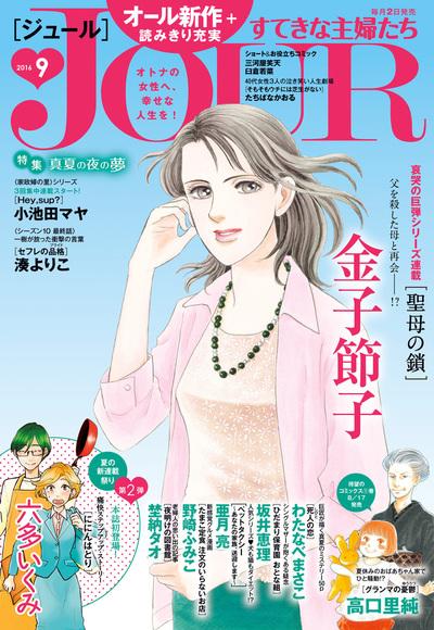 JOURすてきな主婦たち 2016年9月号-電子書籍