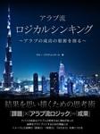 アラブ流 ロジカルシンキング ~アラブの成功の根源を探る~【エッセンシャル版】-電子書籍