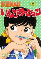 「IKENAI!いんびテーション」シリーズ