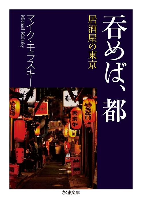 呑めば、都 ──居酒屋の東京拡大写真