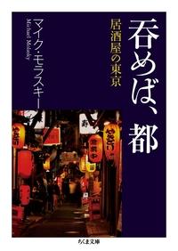 呑めば、都 ──居酒屋の東京-電子書籍