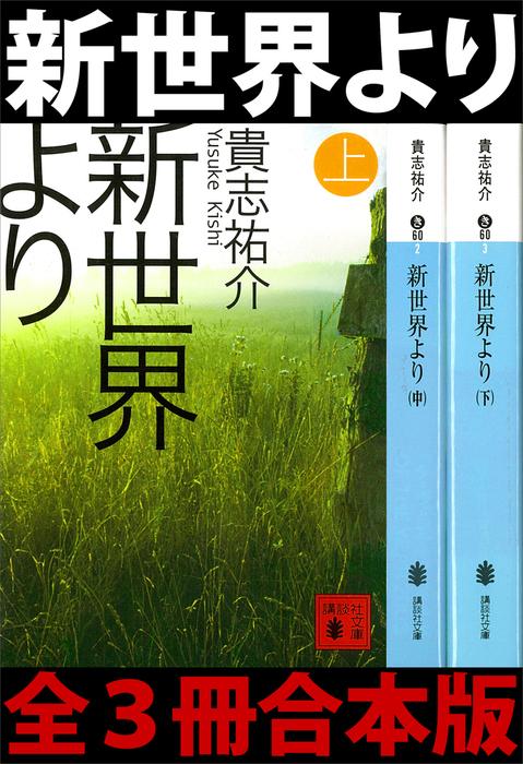 新世界より 全3冊合本版拡大写真