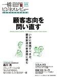 一橋ビジネスレビュー 2014 Spring(61巻4号)-電子書籍