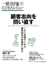 一橋ビジネスレビュー 2014 Spring(61巻4号)