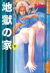 地獄の家(下)-電子書籍