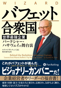 バフェット合衆国 ──世界最強企業バークシャー・ハサウェイの舞台裏-電子書籍