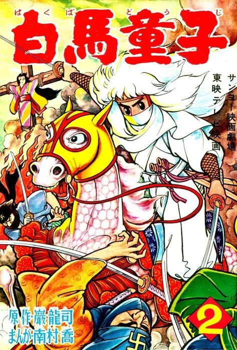 白馬童子 (2)-電子書籍-拡大画像