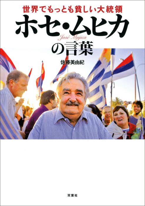 世界でもっとも貧しい大統領 ホセ・ムヒカの言葉-電子書籍-拡大画像