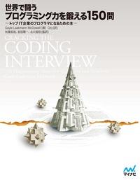 世界で闘うプログラミング力を鍛える150問 トップIT企業のプログラマになるための本-電子書籍