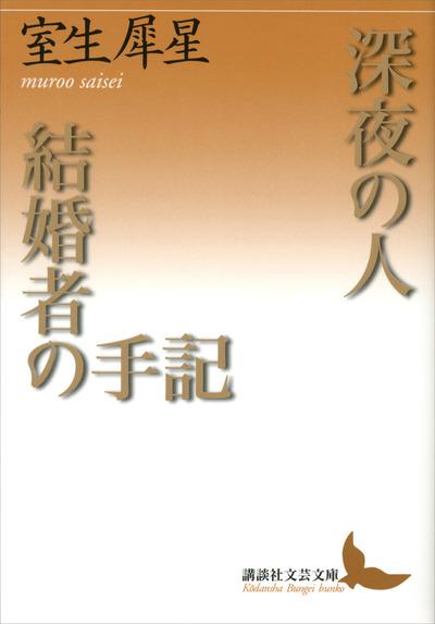 深夜の人・結婚者の手記-電子書籍