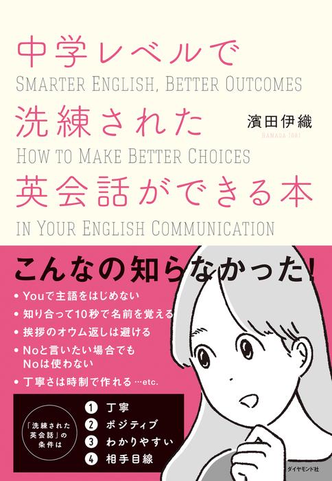中学レベルで洗練された英会話ができる本拡大写真
