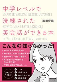 中学レベルで洗練された英会話ができる本-電子書籍