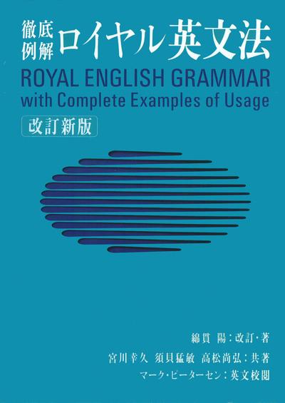 徹底例解ロイヤル英文法 改訂新版-電子書籍
