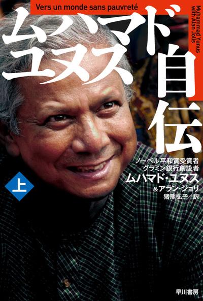 ムハマド・ユヌス自伝(上)-電子書籍