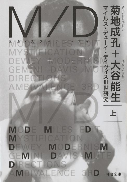 M/D 上-電子書籍-拡大画像