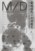 「M/D(河出文庫)」シリーズ