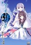 アオイシロ -花影抄- 3-電子書籍