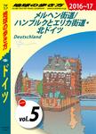 地球の歩き方 A14 ドイツ 2016-2017 【分冊】 5 メルヘン街道/ハンブルクとエリカ街道・北ドイツ-電子書籍