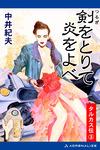 タルカス伝(3) 剣をとりて炎をよべ-電子書籍