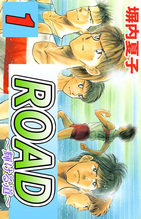 ROAD 1巻-電子書籍-拡大画像