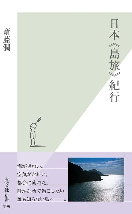 日本《島旅》紀行拡大写真