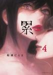 累(4)-電子書籍