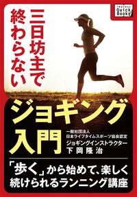 三日坊主で終わらないジョギング入門 ~「歩く」から始めて、楽しく続けられるランニング講座~-電子書籍