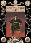 サイモン・アークの事件簿1-電子書籍