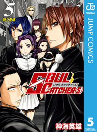 SOUL CATCHER(S) 5