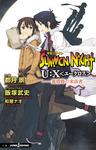 サモンナイト U:X〈ユークロス〉―黄昏時の来訪者―-電子書籍