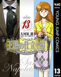 王様の仕立て屋~サルトリア・ナポレターナ~ 13-電子書籍