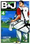 B・J ボビィになりたかった男 4-電子書籍