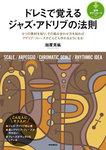 ドレミで覚えるジャズ・アドリブの法則-電子書籍