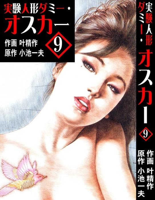 実験人形ダミー・オスカー9-電子書籍-拡大画像