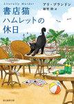 書店猫ハムレットの休日-電子書籍