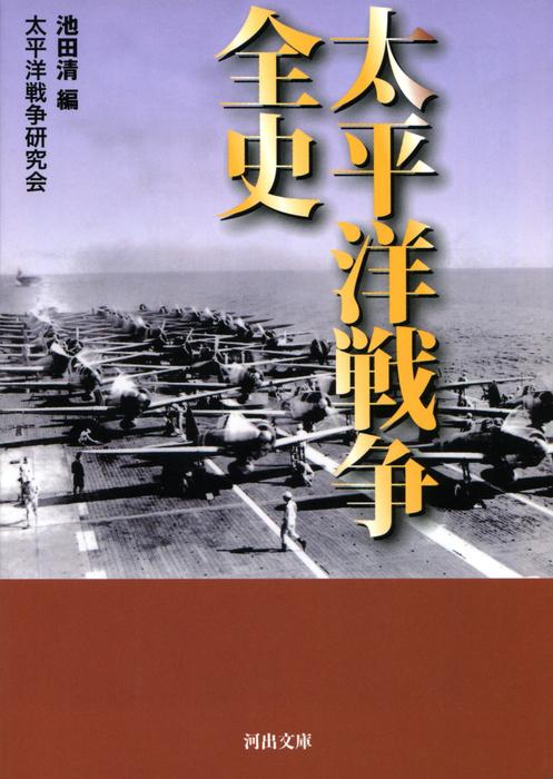 太平洋戦争全史拡大写真