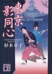 東京影同心-電子書籍