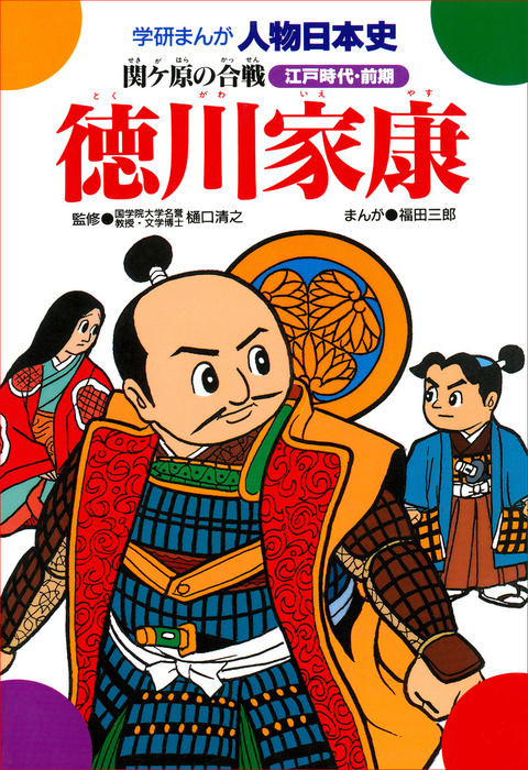 徳川家康 関ケ原の合戦-電子書籍-拡大画像