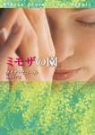 ミモザの園-電子書籍