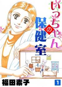いっちゃんの保健室 (1)