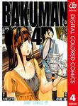 バクマン。 カラー版 4-電子書籍