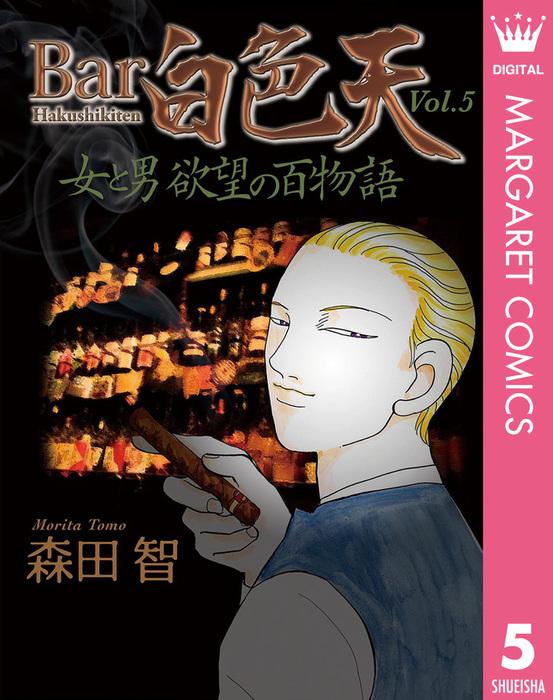 Bar白色天 女と男 欲望の百物語 5-電子書籍-拡大画像